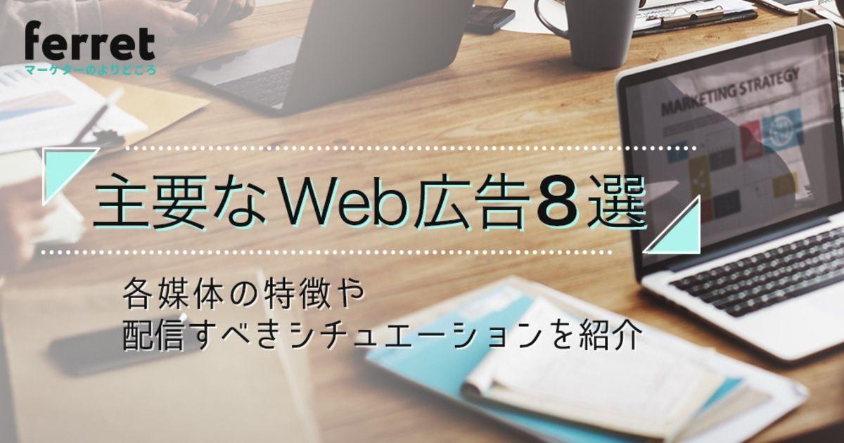 「Web広告」といってもその方法はさまざま。どんな種類があるのか、どんなメリット・デメリットがあるのか、まずは概要を把握することが大切です。