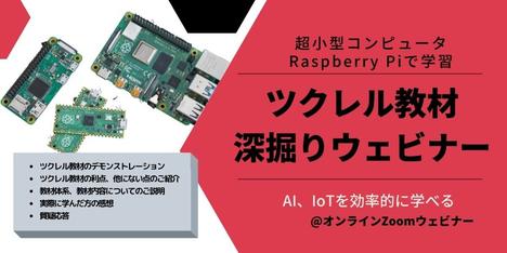 IoT&AIを学びRaspberry Piでプロトタイプを作り上げるツクレルの教材とは? /  #エンジニア #イベント #駆け出しエンジニアと繋がりたい #エンジニア初心者 #エンジニアと繋がりたい