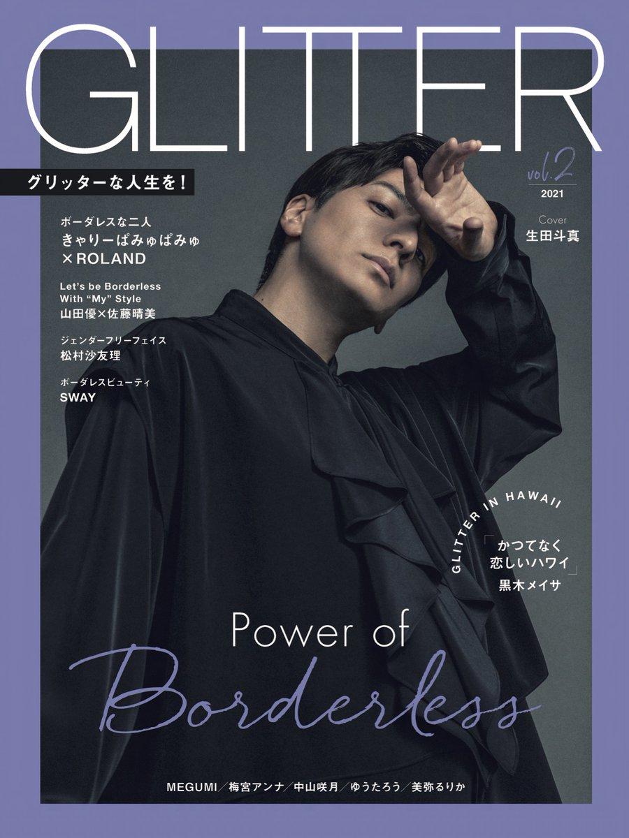 生田斗真さん、黒木メイサさんがダブルカバーで登場!『GLITTER Vol.2』は10月27日(水)発売!