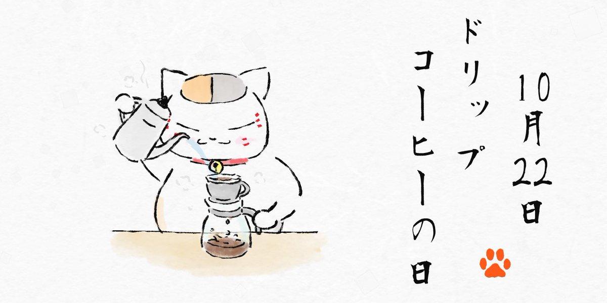 『先生!今日は何の日だっけ!』10/22は『ドリップコーヒーの日』❗️ということで今回はコーヒーを☕️ドリップするニャンコ先生を描いてみました〜‼️😆#夏目友人帳#ニャンコ先生#にゃんこ先生