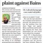 Image for the Tweet beginning: Woman withdraws plaint against MLA.