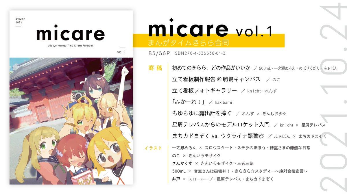 ここからは「Micare vol. 1」に掲載されている記事をツリー形式で紹介させていただきます!詳細はWebサイトでも確認できますので、そちらもよろしくお願いします!
