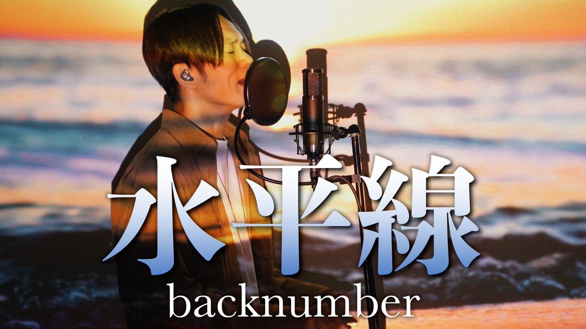 【綺麗な景色と】 backnumber