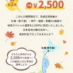 茨城に行くしかない?茨城発着便の航空券が2500円!?
