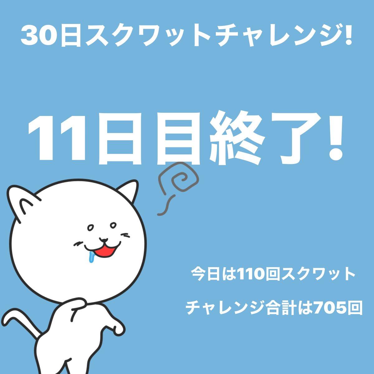 #スクワットチャレンジ 11日目終了!今日は110回スクワットしました。 #30日チャレンジ ワイドスクワットをしてます😆✨(10×7+コマ切れ=110回✌️)