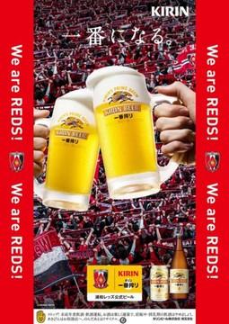 10月23日 08:56 10月23日は浦和レッズ勝利サービスで公式ビールのキリン一番搾り生ビールを1杯サービスいたします。こちらの画面をお見せ下さい。10月…