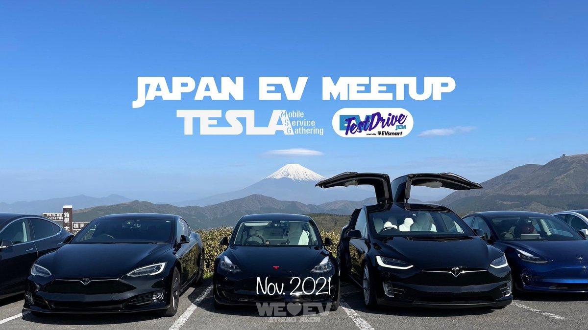 ポルシェジャパン様のご来場が確定してます!タイカン体感。Japan EV Meetup 2021 Hakone #テスキャン #ev朝箱 #jem #japanevmeetup #weloveev #teslaownersmeet #ev #bev #tesla #vossen
