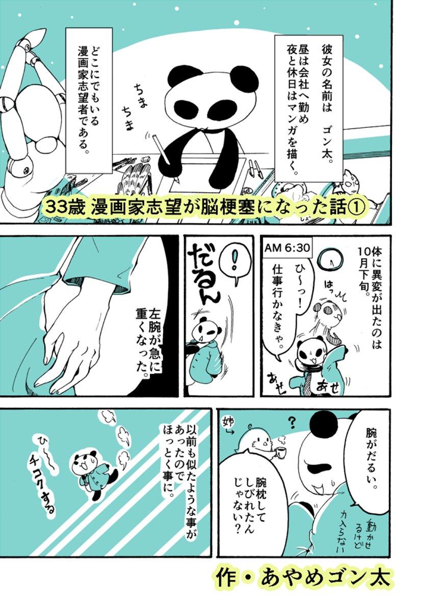 【再掲】33歳漫画家志望が脳梗塞になった話 (1/7)
