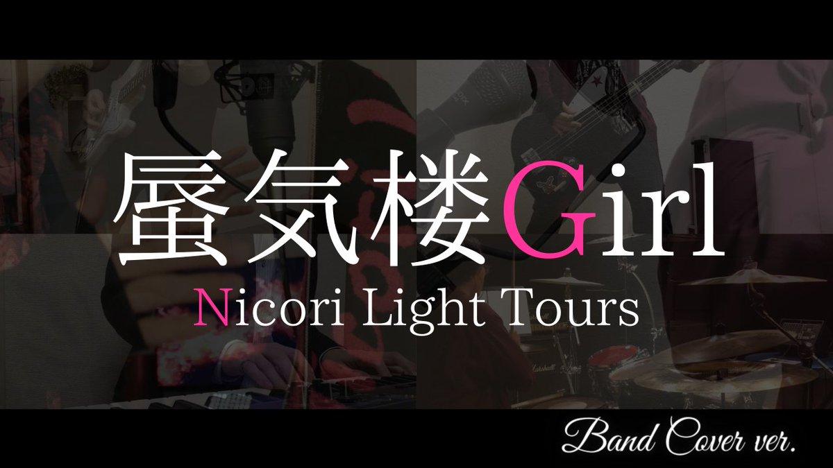 こちらの動画もよろしくです👍完全耳コピバンドカバー蜃気楼Girl/Nicori Light Tours▼Youtube#蜃気楼Girl #Nicori_Light_Tours #ニコリライトツアーズ #ニコリ #ニコライ #拡散希望 #弾いてみた #歌ってみた