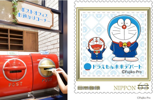 「ドラえもん未来デパート」が名駅・タカシマヤゲートタワーモールに11月3日(水・祝)から期間限定でオープンします。