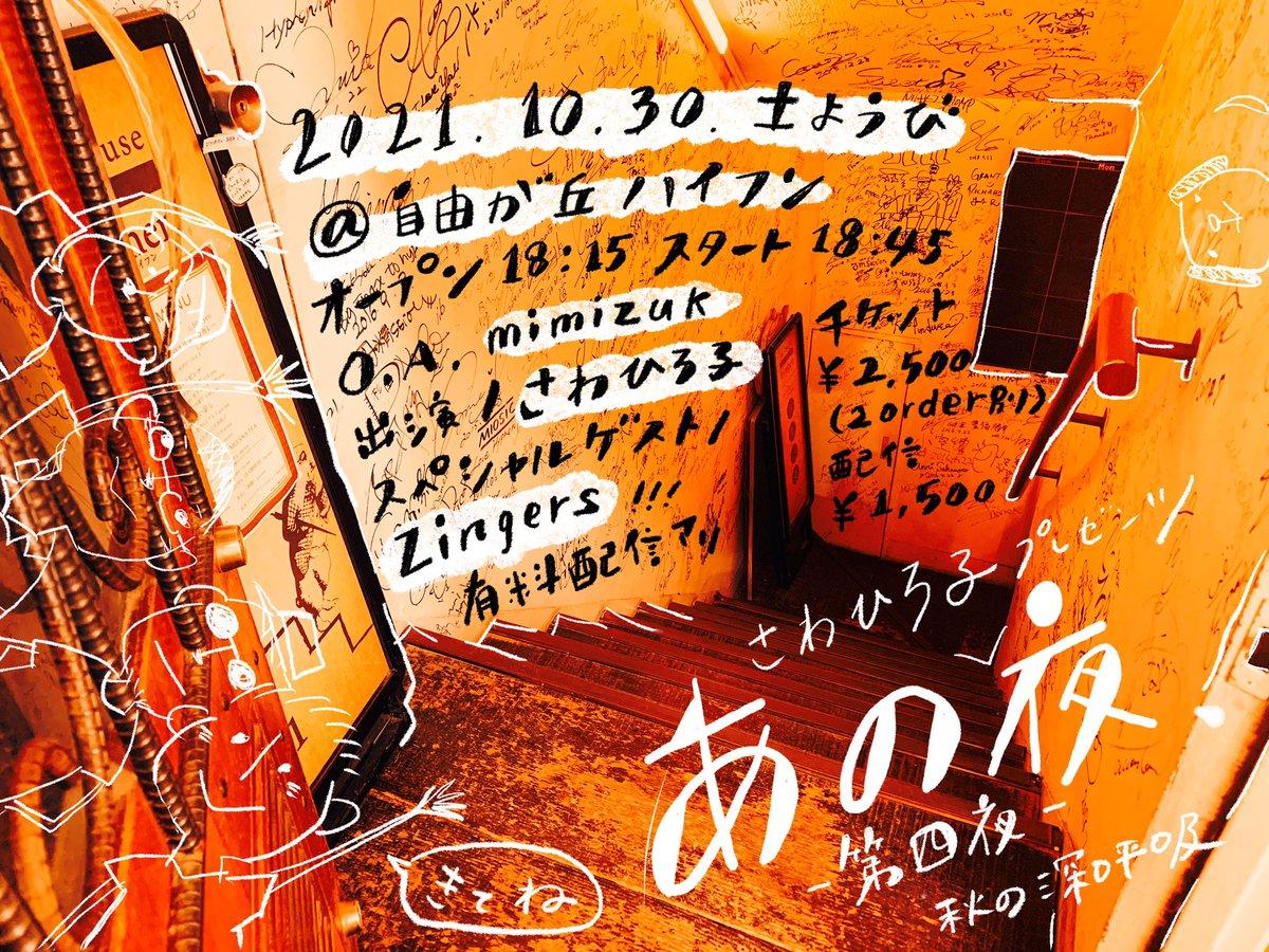 来週はプチ企画です!紅茶とごはんの美味しい、ハイフンさんで。配信URL出ました◎10/30土さわひろ子プレゼンツあの夜第四夜「秋の深呼吸」自由が丘ハイフンopen18:15  start18:45ticket ¥2500+2order配信¥1,500OA mimizukさわひろ子スペシャルゲスト/Zingers