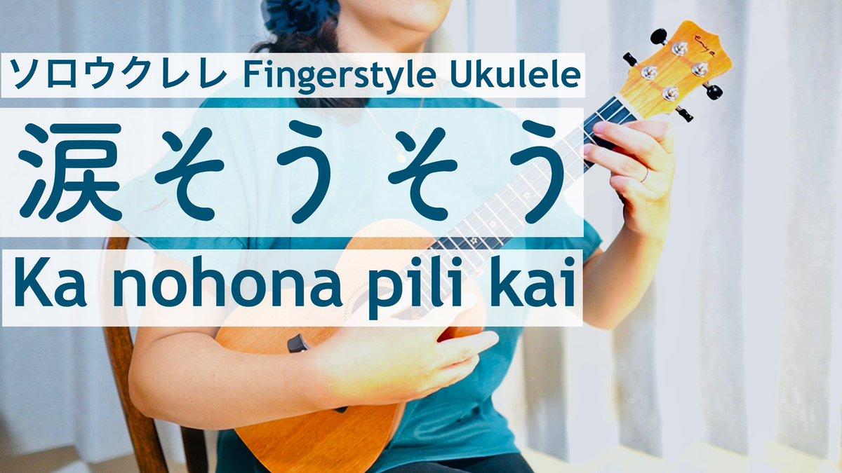 🎥YouTube公開🎬ウクレレにぴったりなこの1曲を弾きました。ハワイでもカバーされて沢山の人に愛されている曲です。もっと情感たっぷりに弾けたらなぁ!これからいっぱい弾き込んでみます。【涙そうそう/Ka nohona pili kai】ソロウクレレで弾いてみた。
