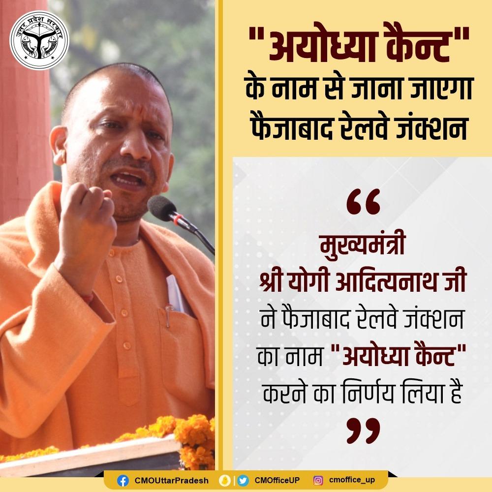 योगी सरकार ने फैजाबाद जंक्शन का नाम बदलकर 'अयोध्या कैंट' करने का फैसला किया
