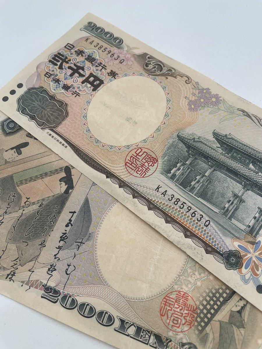 沖縄行ってたから2000円札しか財布に入ってなかった😺💦