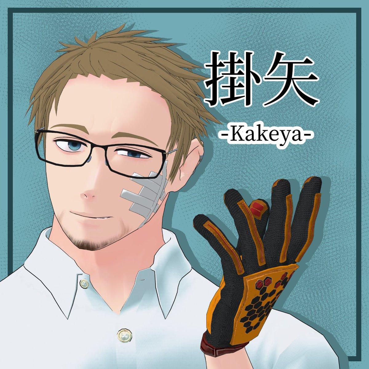 [VRChat想定] 掛矢 (Kakeya)サイバーなヘルメットをかぶった成人男性アバターをリリースしました。よろしくお願いします~! #三叉屋