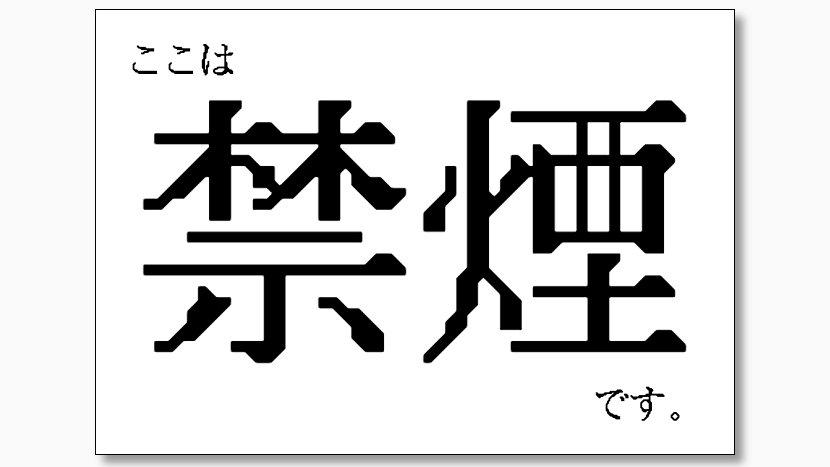 「ワープロ」を使った事ない世代の僕には、本当に新鮮に映る。斜体もかっこいい!探したらワープロ専用機の拡大処理を再現したフォント「ワープロ明朝」なるものがパブリックドメインで公開されていました。ありがたや!ありがたや!◆DLはコチラ作者様 @irori___