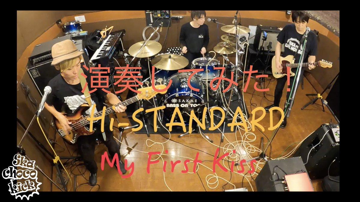 すかちょこリズム隊企画第2弾!今回はHi-STANDARDのMy First Kissをリズム隊で演奏してみました!ドラムゆーきゃんがボーカル初挑戦! #skachocokick  #ハイスタンダード  #はじめてのチュウ  #MyFirstKiss