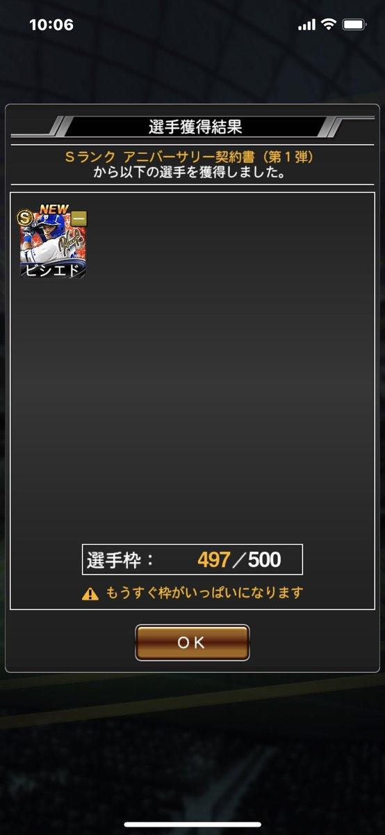 test ツイッターメディア - プロ野球スピリッツAを日本国宝にしよう。 https://t.co/I0TvJXwL8k