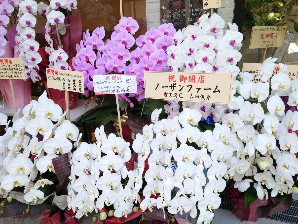 test ツイッターメディア - シンドバッドアドベンチャーは榎本加奈子でどうですかでお馴染み?のエノカナのスープカレー屋さんの開店祝いのお花がそうそうたるメンバーだった。 ノーザンファームがあって驚いたけど旦那さん繋がりかな https://t.co/1eE2gkhaIP