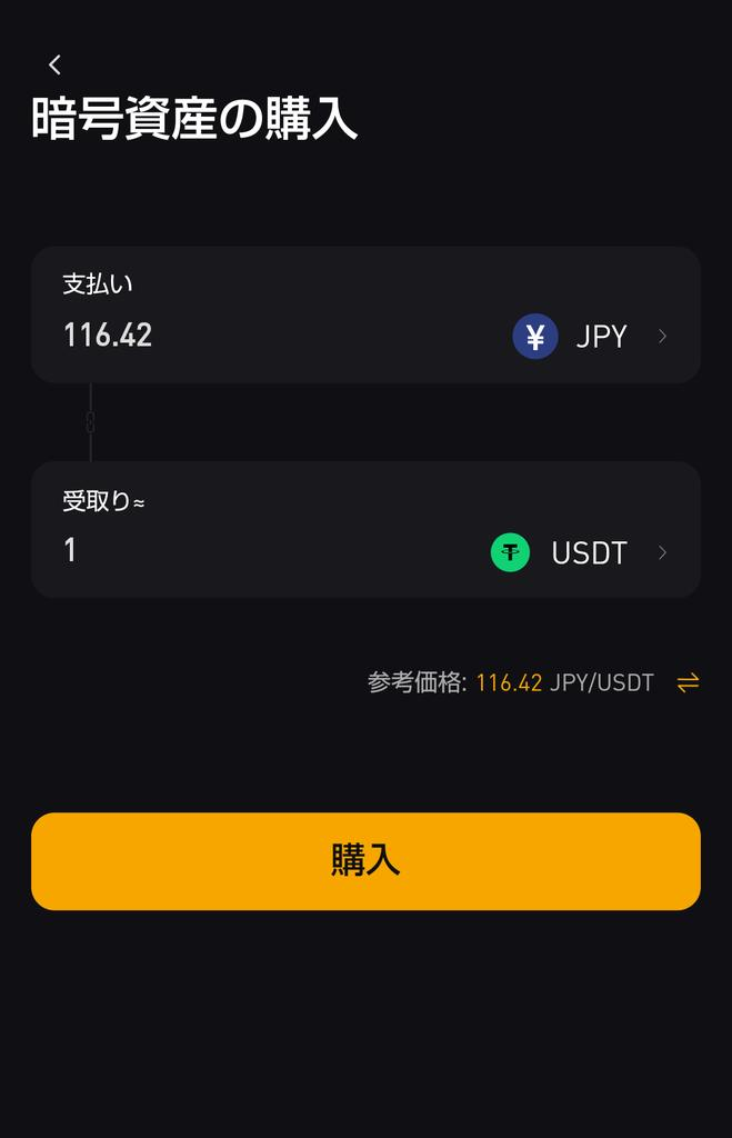 ドル円相場113円、USDT116円。