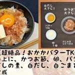 どれも簡単お手軽で美味しそうなレシピばかり!やみつきになるという、「卵かけご飯」レシピ4選!