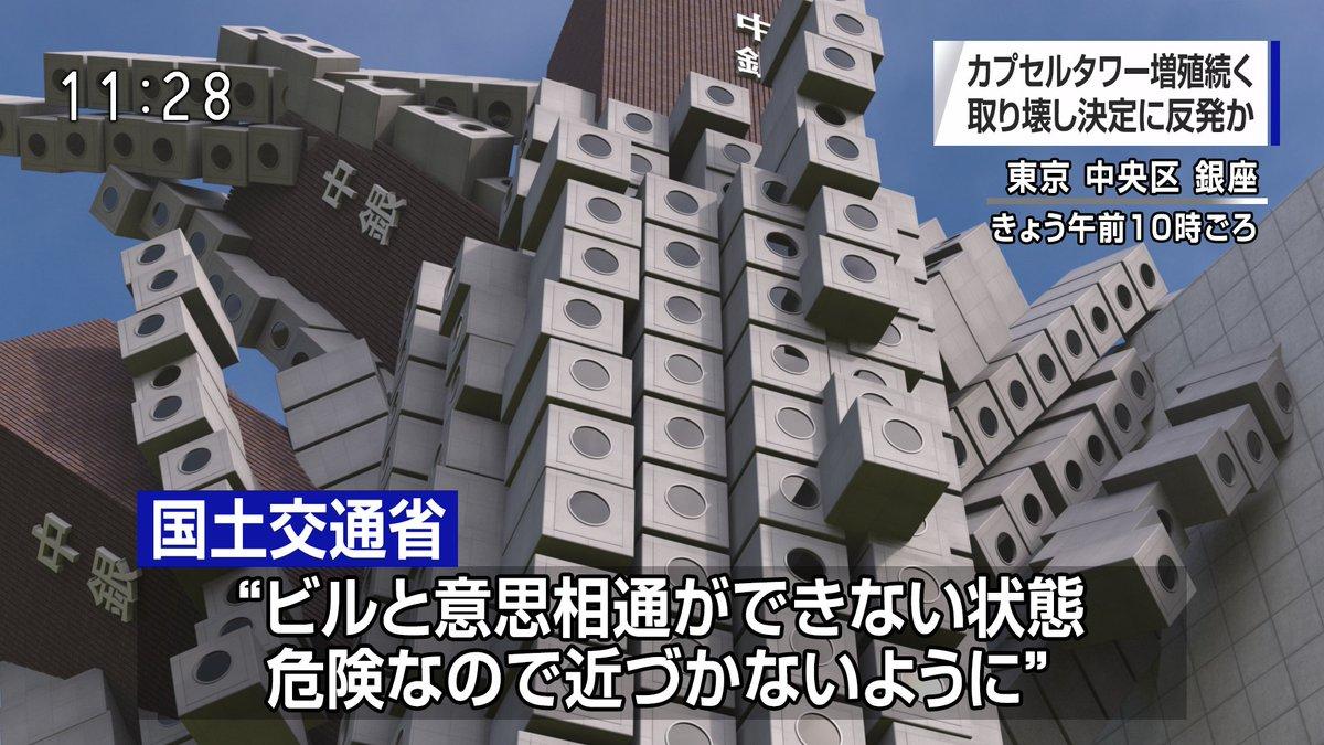【総合】中銀カプセルタワーの増殖続く 取り壊し決定に反発か