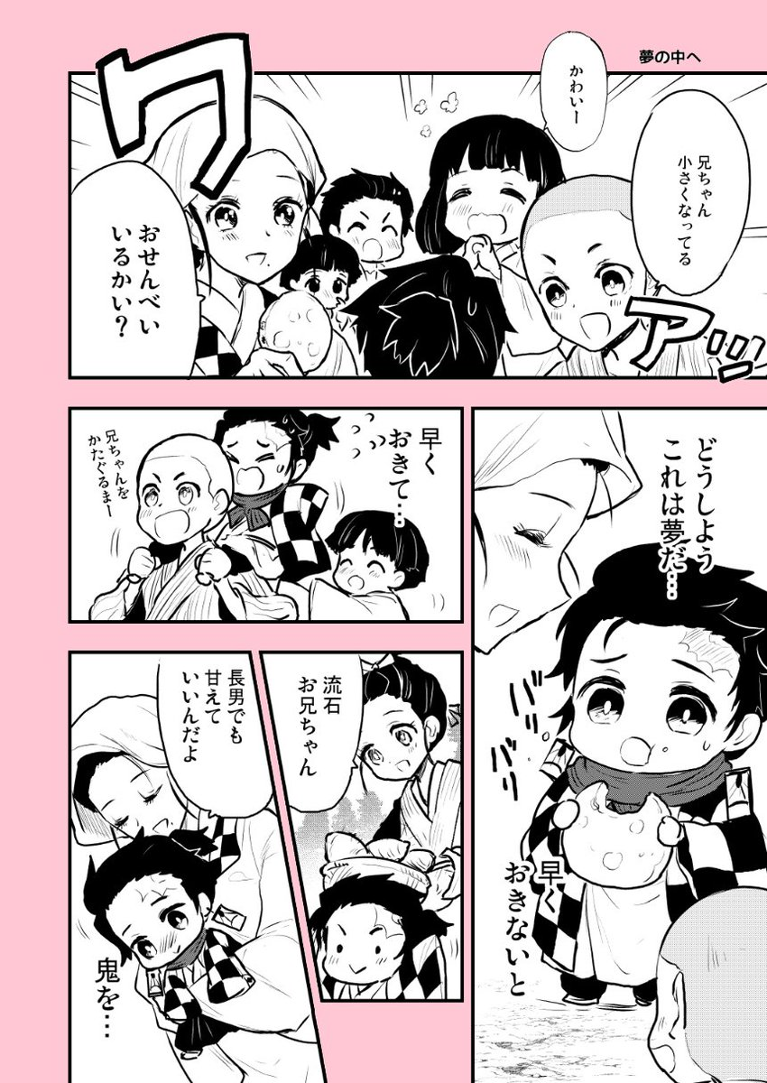 RT @kimetunoma: 子供になった炭治郎漫画 夢の中の竈門家編...