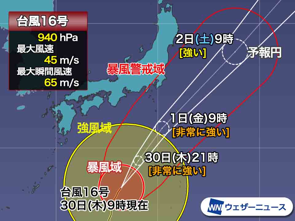 台風16号 今日午後から関東、東海に影響 明日は荒天のピークに - ウェザーニュース https://t.co/qGP7rFT7Cu #静岡県...