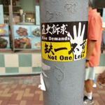 Image for the Tweet beginning: #香港人加油  #香港人頑張れ  #光復香港 #時代革命  #五大訴求 #缺一不可