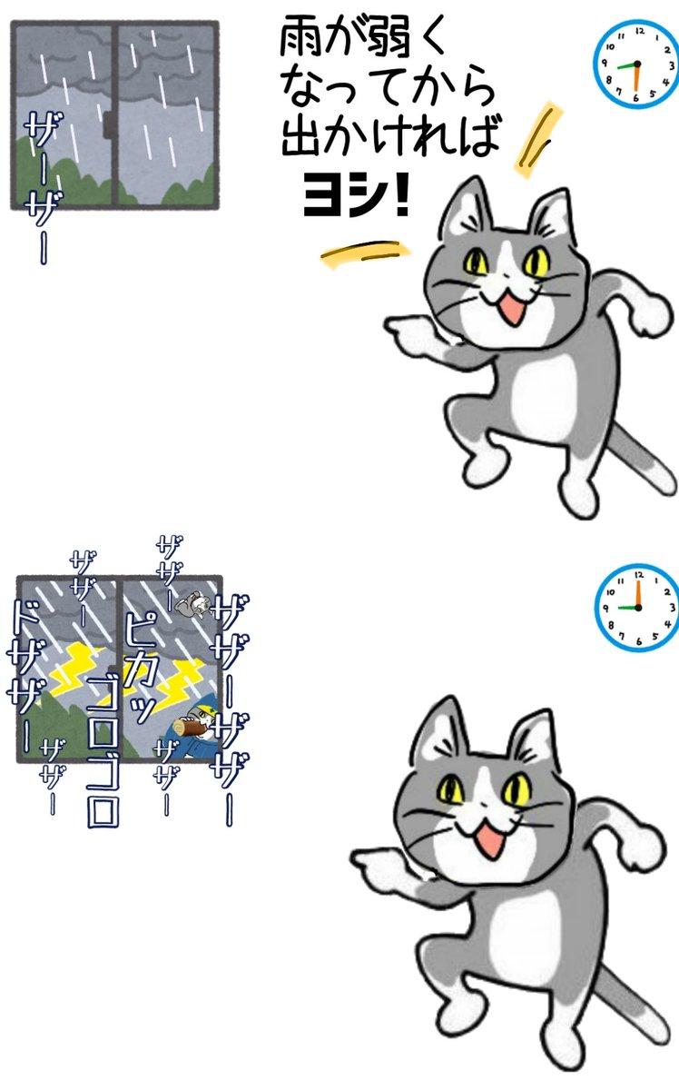 さっき出かけときゃよかったねってなるやつ #現場猫