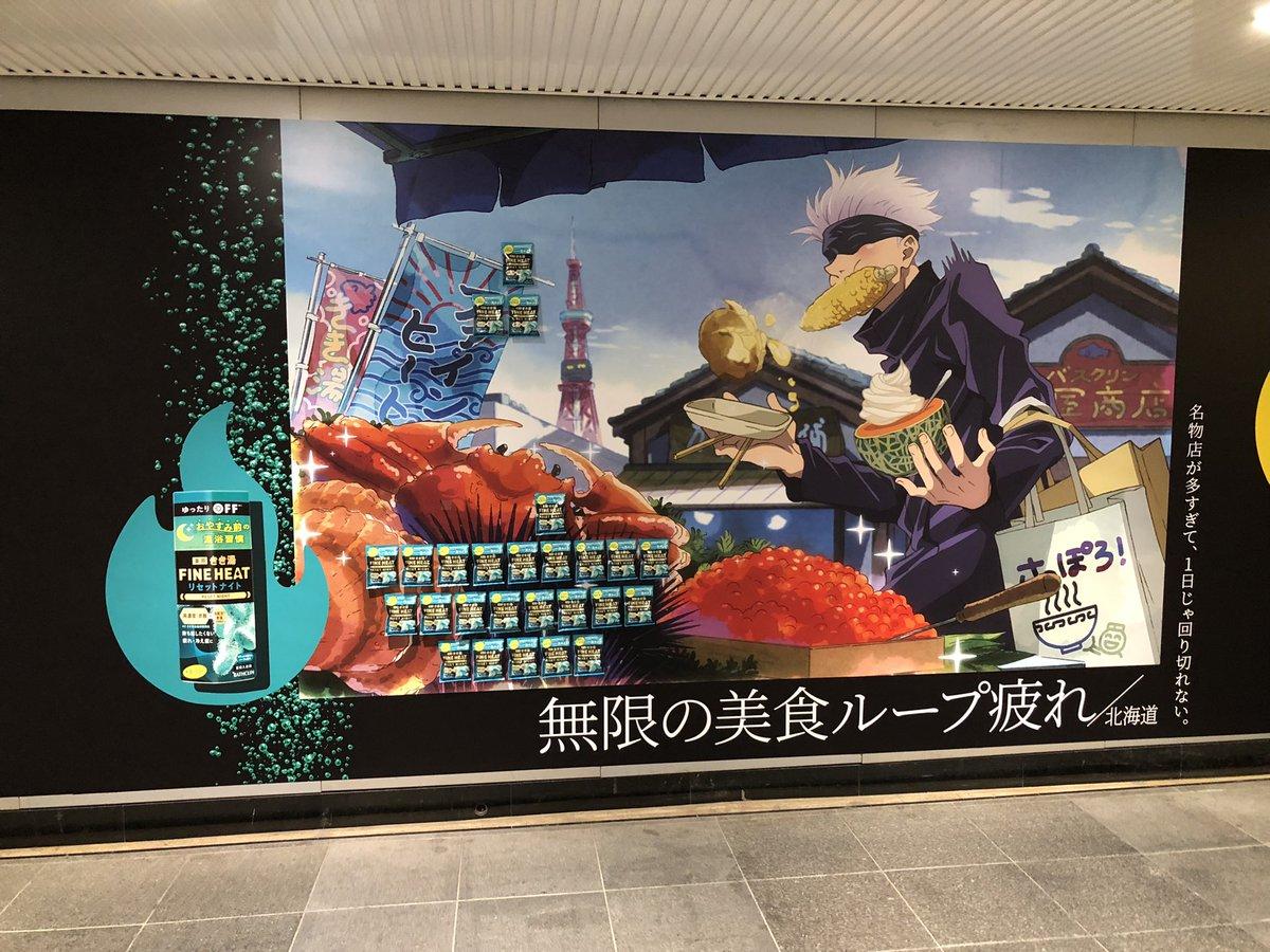 渋谷行ったら呪術のきき湯?と出くわしたんだけど…? 全然人いなかったからあんまり出回ってないのかな?前のあんスタと同じとこ。