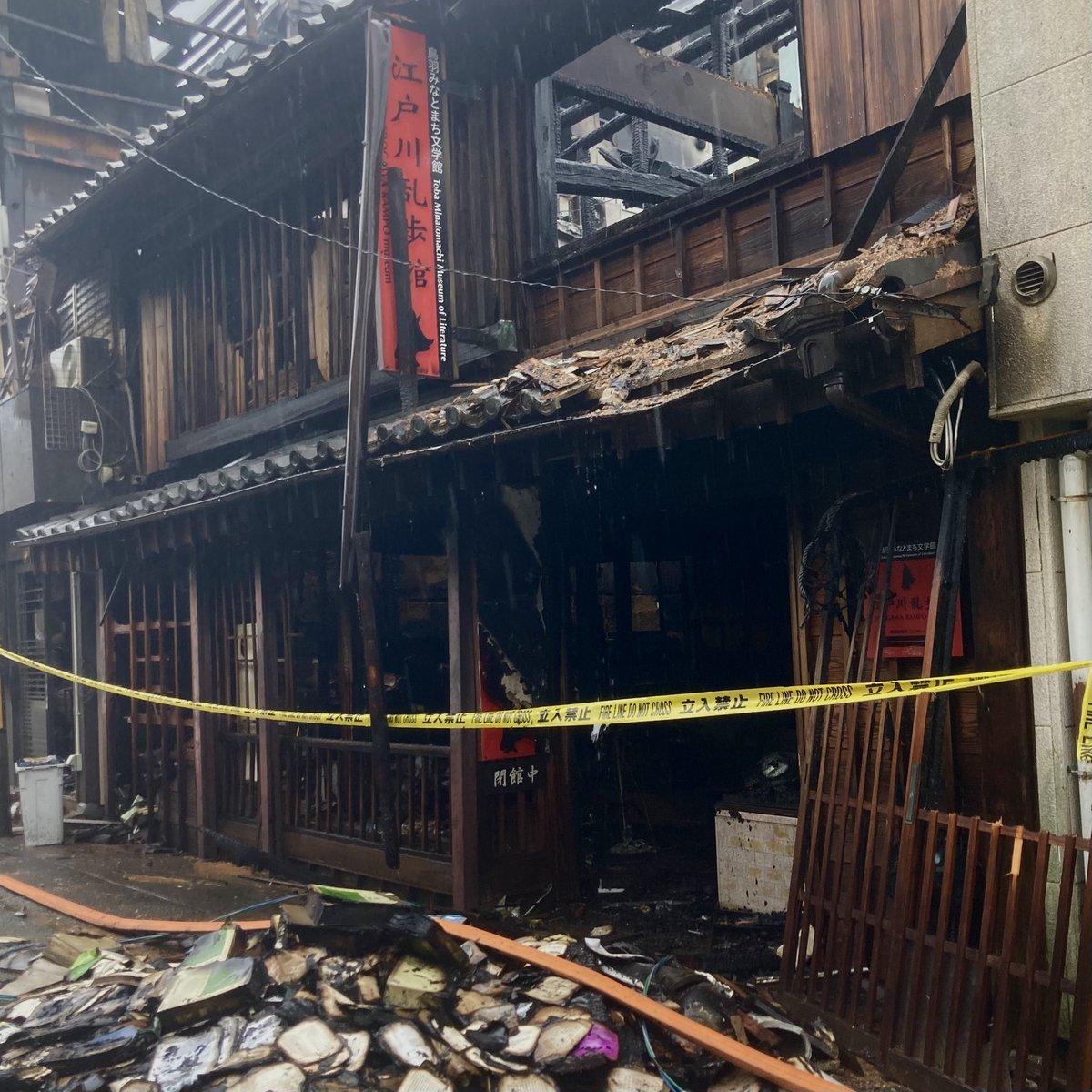 今回一番楽しみにしていた江戸川乱歩館が昨日の夜、焼失してしまったらしい。嗚呼、、