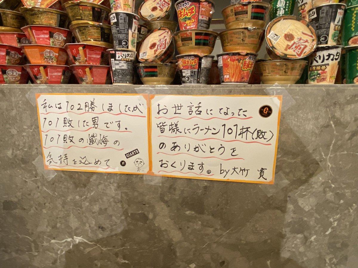 引退会見を行う大竹投手から報道陣へサプライズプレゼントが用意されていました