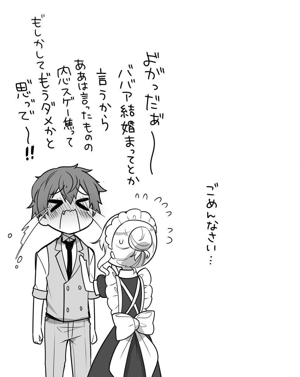 おねショタ、プロポーズ③(終)