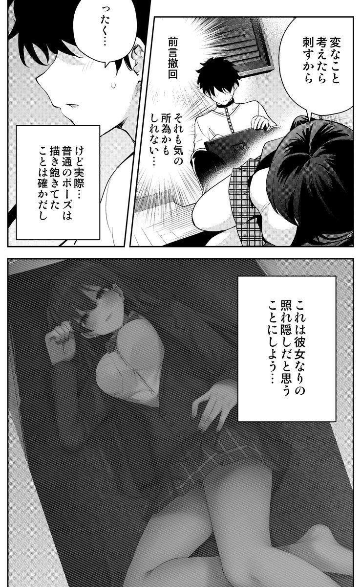 見知らぬ女子高生に監禁された漫画家の話 20日目