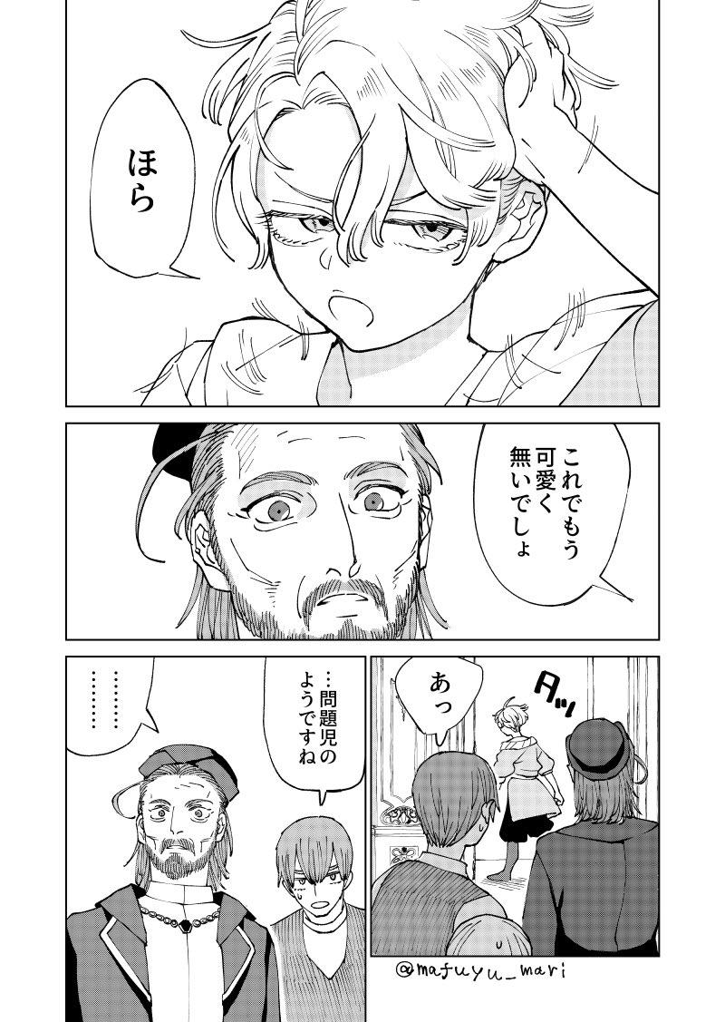 レオナルド・ダ・ヴィンチの弟子(1/7)