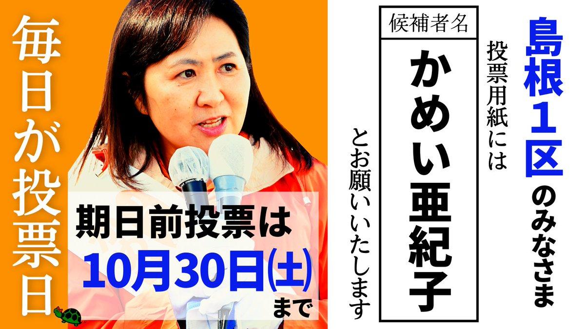かめい亜紀子(立憲民主党・衆議院議員候補)さんの投稿画像