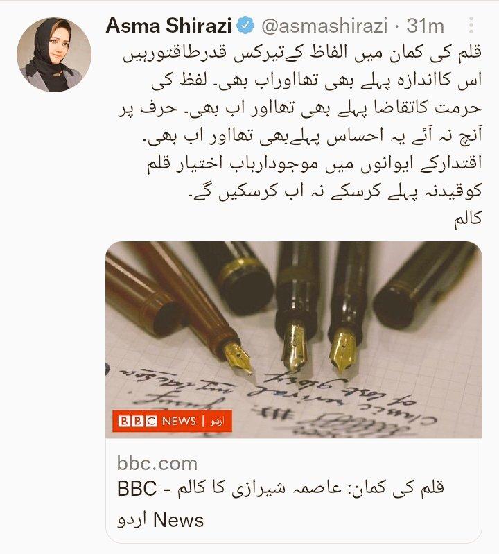 لو جی پیش خدمت ہے سرکاری حاجن کی ایک اور بونگی، محترمہ کہتی ہیں میرے قلم کی کمان سے لکھے گئے لفظ طاقتور ہیں 😉  اور میں کہتا ہوں کہ اس لفافن کی قلم سے لکھا گیا ہر لفظ لفافے اور سرکاری عیاشیوں کا پیاسا ہے؟