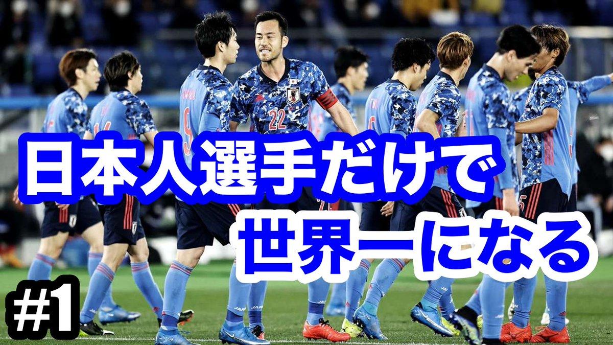 test ツイッターメディア - 【新企画始動】日本人選手だけで世界一になる【ウイニングイレブン2021 マスターリーグ】#1 https://t.co/1tWiiozjEW @YouTubeより   新企画が公開されました!日本人だけでCL取るぞ! #ウイイレ #イーフト #eFootball https://t.co/cAlIVr3eaM