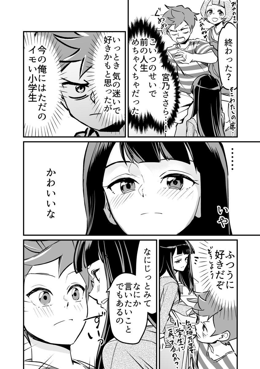 屋乃啓人@漫画さんの投稿画像