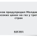 Image for the Tweet beginning: Песков предупредил Молдавию о высоких