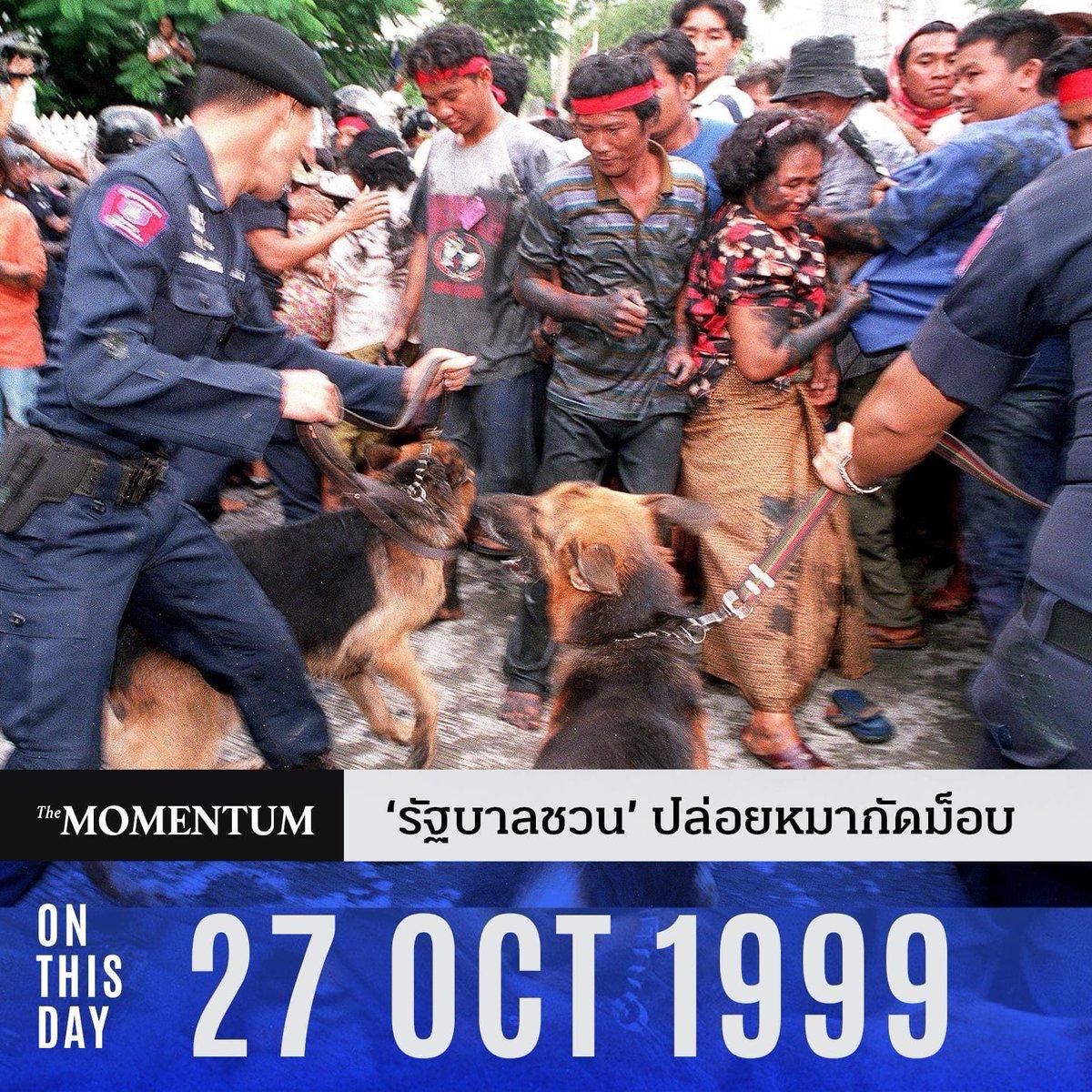 #OnThisDay  27 ตุลาคม 2543: #รัฐบาลชวน ปล่อยหมากัดม็อบ  รายละเอียด https://t.co/HSMxemDIzq  #TheMomentum #ประชาธิปัตย์ #ม็อบมันสำปะหลัง #วันนี้ในอดีต #การเมืองไทยในอดีต https://t.co/g9uJ8t2OVh