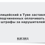 Image for the Tweet beginning: Полицейский в Туве заставлял подчиненных