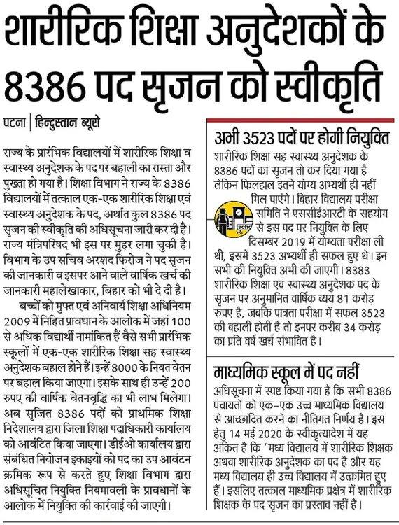 शिक्षा विभाग ने राज्य के 8386 विद्यालयों में तत्काल एक-एक शारीरिक शिक्षा एवं स्वास्थ्य अनुदेशक के पद, अर्थात 8386 पद सृजन की स्वीकृति की अधिसूचना जारी की है।इन्हें 8000 के नियत वेतन पर बहाल किया जाएगा। इसके साथ ही उन्हें 200 रुपए की वार्षिक वेतनवृद्धि का भी लाभ मिलेगा।