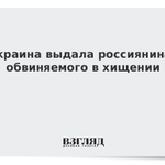 Image for the Tweet beginning: Украина выдала обвиняемого в хищении