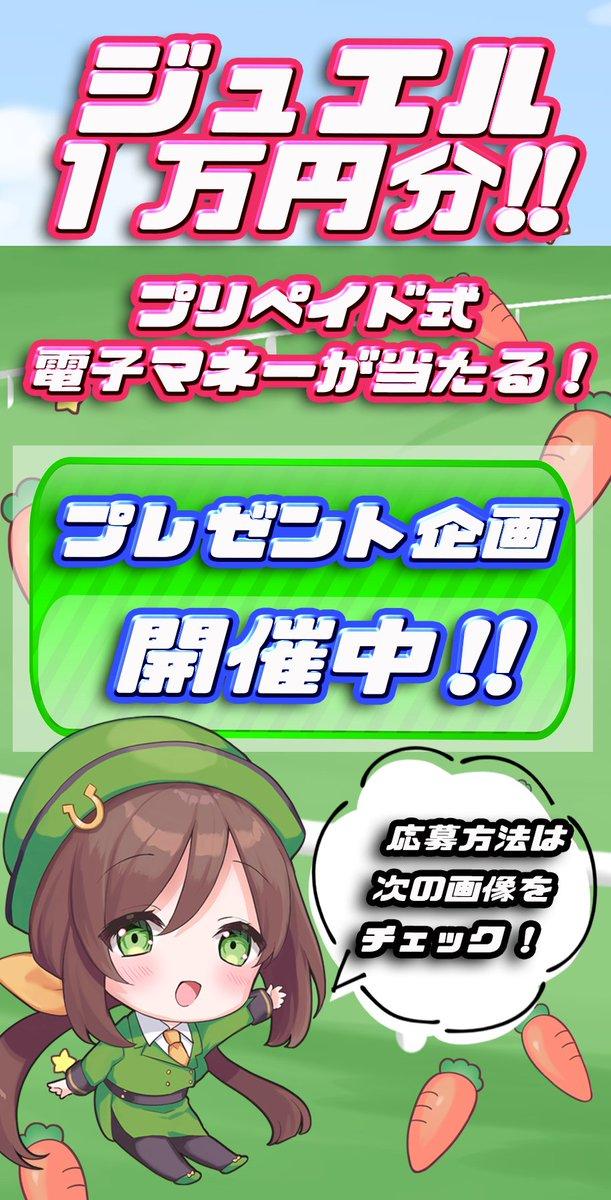 ウマ娘ニュース@たづな速報さんの投稿画像