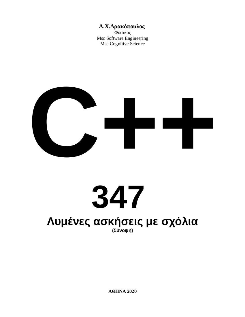 Βιβλία Πληροφορικής : #Βιβλίο #Πληροφορική  #ΑΕΙ #ΑΤΕΙ #ΙΕΚ  #Πανεπιστήμιο #Προγραμματισμός #Εκπαίδευση #Αντικείμενα  #Εξετάσεις #C #Pascal #Cpp #STL #Programming #Logo #gntm #gntmgr #j2us from 14€  ΚΟΡΦΙΑΤΗΣ [https://t.co/g0kMj5L06K ]  ΠΟΛΙΤΕΙΑ [https://t.co/xlvgMwx5Kl ] https://t.co/hmn9UbpQlv