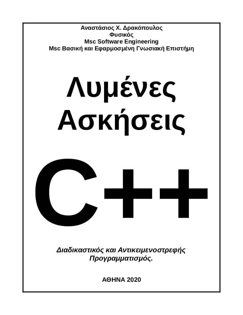 Βιβλία Πληροφορικής : #Βιβλίο #Πληροφορική  #ΑΕΙ #ΑΤΕΙ #ΙΕΚ  #Πανεπιστήμιο #Προγραμματισμός #Εκπαίδευση #Αντικείμενα  #Εξετάσεις #C #Pascal #Cpp #STL #Programming #Logo #gntm #gntmgr #j2us from 14€  ΚΟΡΦΙΑΤΗΣ [https://t.co/g0kMj5L06K ]  ΠΟΛΙΤΕΙΑ [https://t.co/xlvgMwx5Kl ] https://t.co/crT4Eykp2F