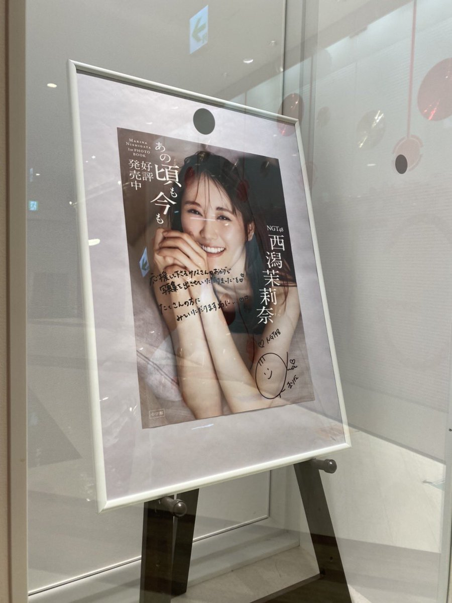 test ツイッターメディア - 【#あの頃も今も📖📖】  また昨日からNGT48劇場でもサイン入りポスターを2か所に展示しております!  劇場にお越しの際はこちらもチェックしてください💁♀️  #西潟茉莉奈 #がた姉しか勝たん #NGT48 https://t.co/LGyoonnYpi