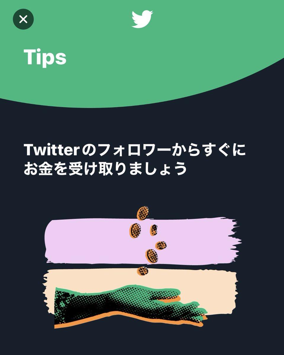 【ご報告】 Twitter Tips機能が私のアカウントに実装されたようです!  投げ銭が受け取れるようになりました♪チップ送金ができる方は見てみてください。  #TwitterTips https://t.co/JycN5OyrbY